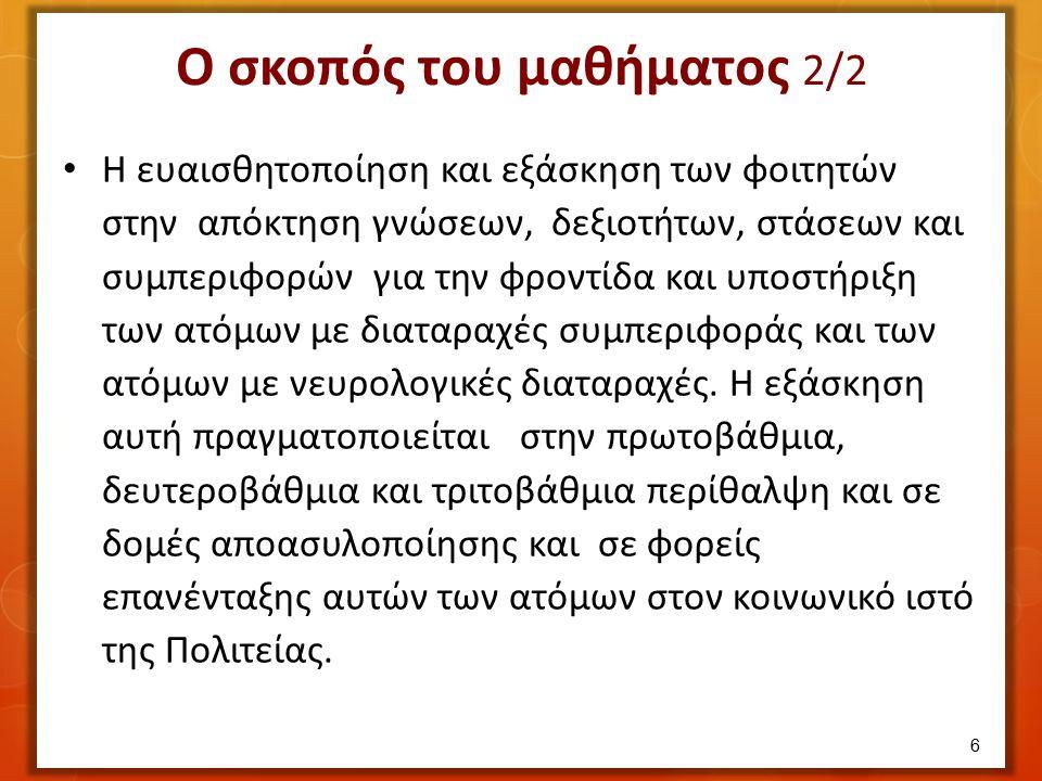 Από το Άσυλο στην Κοινότητα: Νέες Μονάδες Ψυχικής Υγείας Ο τομέας ψυχικής υγείας Ακρογωνιαίος λίθος του κοινοτικού συστήματος ψυχικής υγείας είναι ο Τομέας Ψυχικής Υγείας (ν.2716/99).