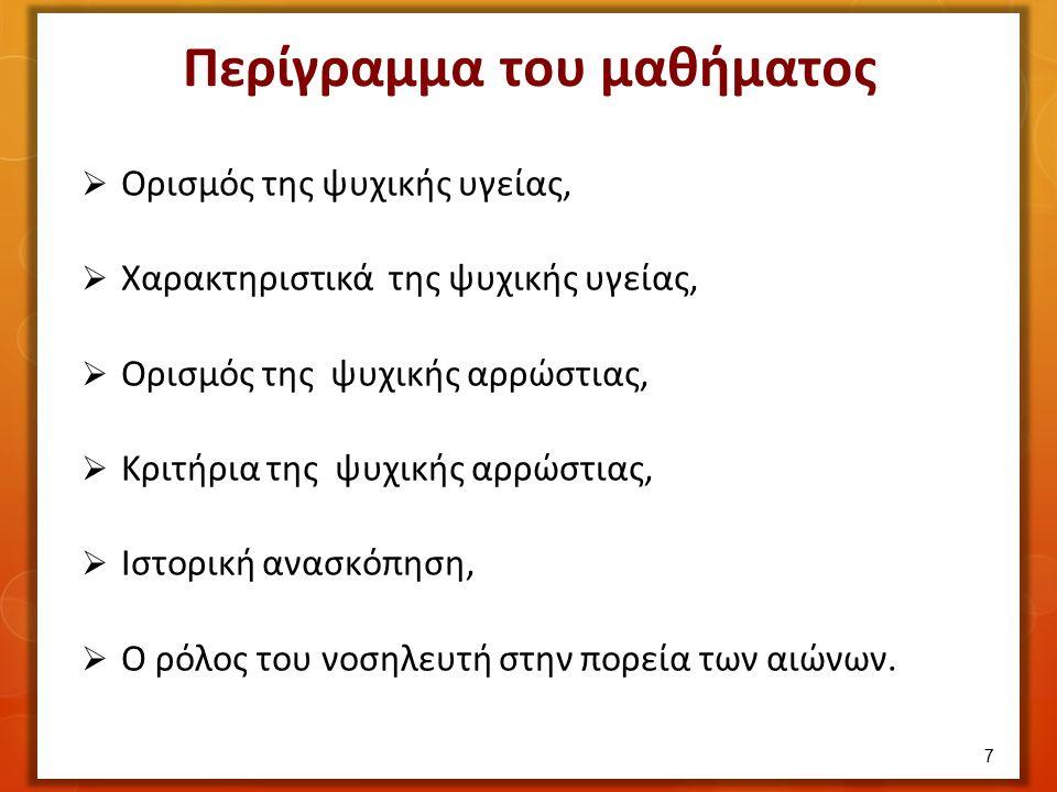 Βιβλιογραφία 3/3 Χ.Νταφογιάννη. «Η ΕΠΙΚΟΙΝΩΝΙΑ ΤΩΝ ΝΟΣΗΛΕΥΤΩΝ ΜΕ ΤΟΥΣ ΑΣΘΕΝΕΙΣ ΤΟΥΣ».