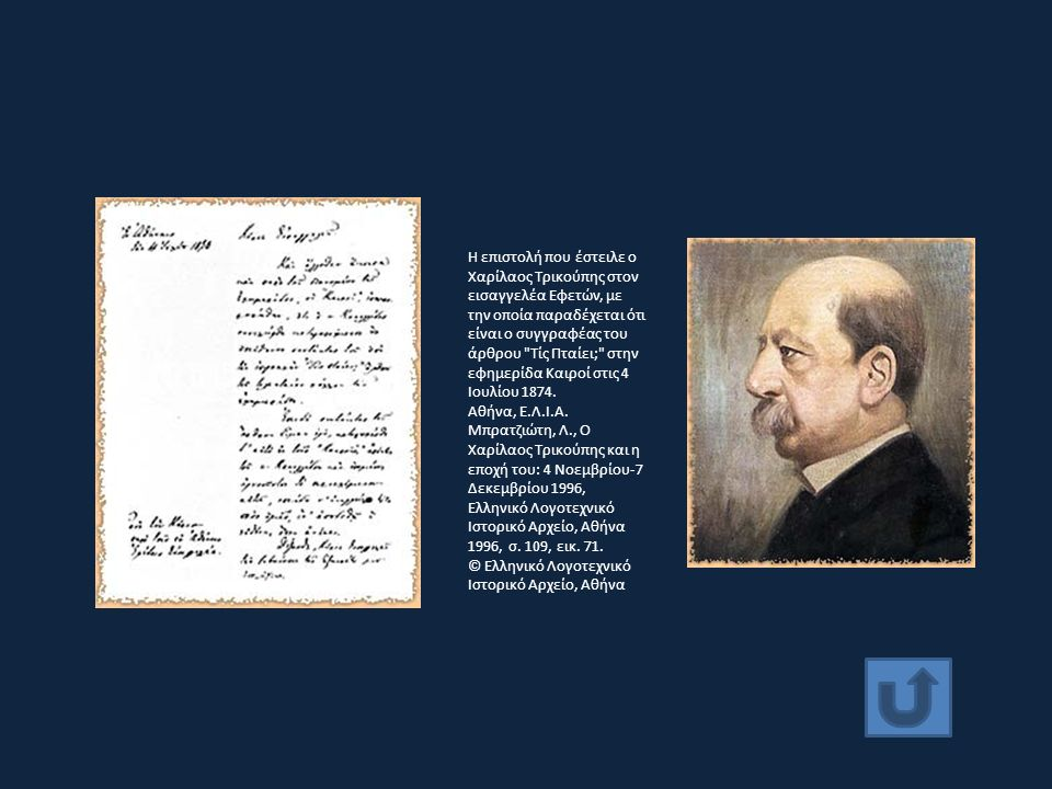Η επιστολή που έστειλε ο Χαρίλαος Τρικούπης στον εισαγγελέα Εφετών, με την οποία παραδέχεται ότι είναι ο συγγραφέας του άρθρου Τίς Πταίει; στην εφημερίδα Καιροί στις 4 Ιουλίου 1874.