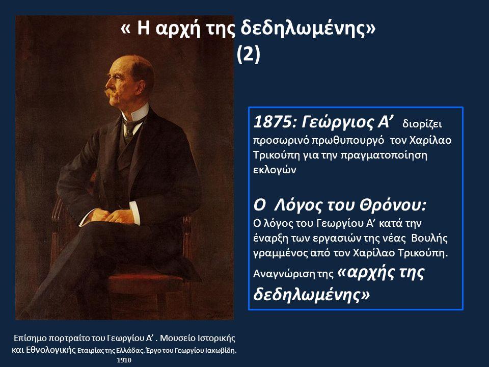 Επίσημο πορτραίτο του Γεωργίου Α'. Μουσείο Ιστορικής και Εθνολογικής Εταιρίας της Ελλάδας.