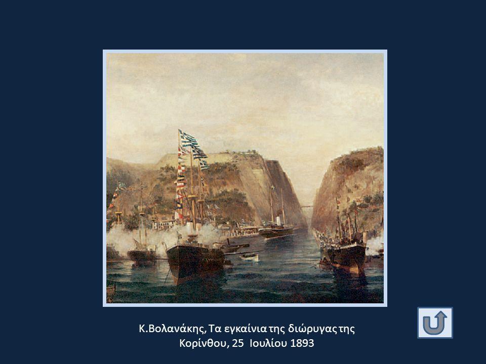 Κ.Βολανάκης, Τα εγκαίνια της διώρυγας της Κορίνθου, 25 Ιουλίου 1893