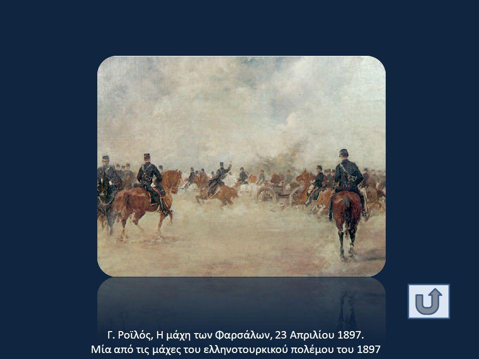 Γ. Ροϊλός, Η μάχη των Φαρσάλων, 23 Απριλίου 1897.