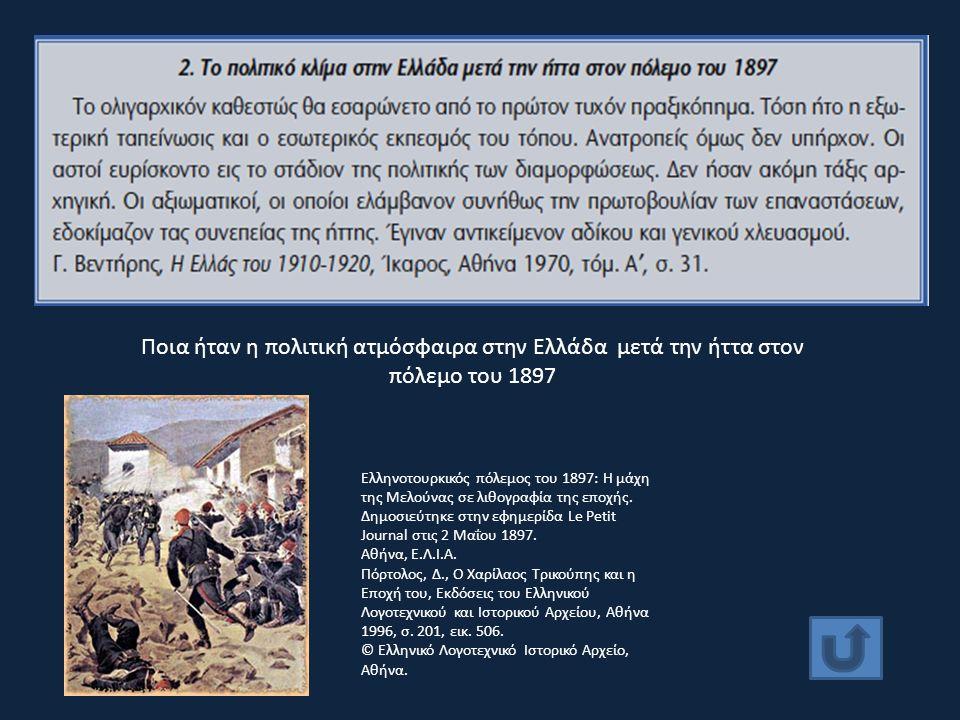 Ποια ήταν η πολιτική ατμόσφαιρα στην Ελλάδα μετά την ήττα στον πόλεμο του 1897 Ελληνοτουρκικός πόλεμος του 1897: Η μάχη της Μελούνας σε λιθογραφία της εποχής.