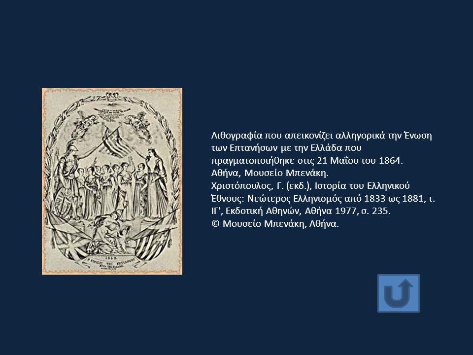 Λιθογραφία που απεικονίζει αλληγορικά την Ένωση των Επτανήσων με την Ελλάδα που πραγματοποιήθηκε στις 21 Μαΐου του 1864.