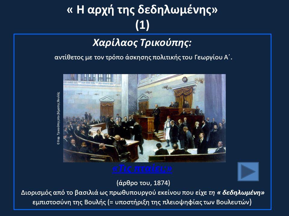 Χαρίλαος Τρικούπης: αντίθετος με τον τρόπο άσκησης πολιτικής του Γεωργίου Α΄.