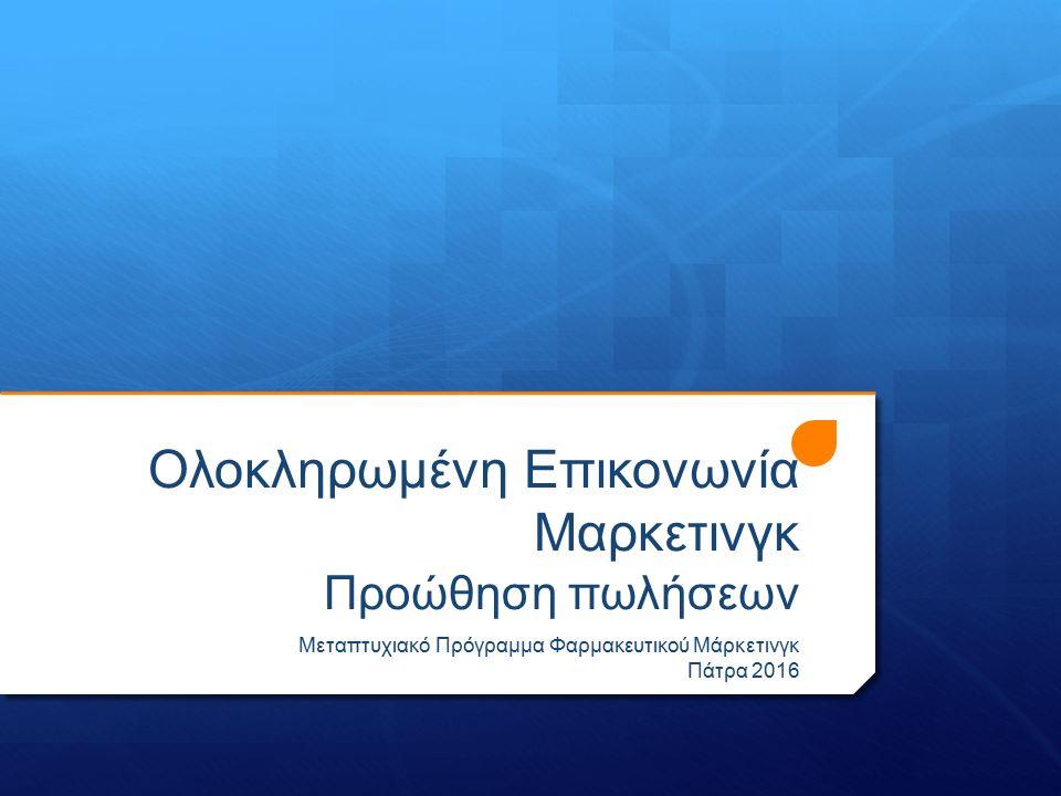 Ολοκληρωμένη Επικονωνία Μαρκετινγκ Προώθηση πωλήσεων Μεταπτυχιακό Πρόγραμμα Φαρμακευτικού Μάρκετινγκ Πάτρα 2016