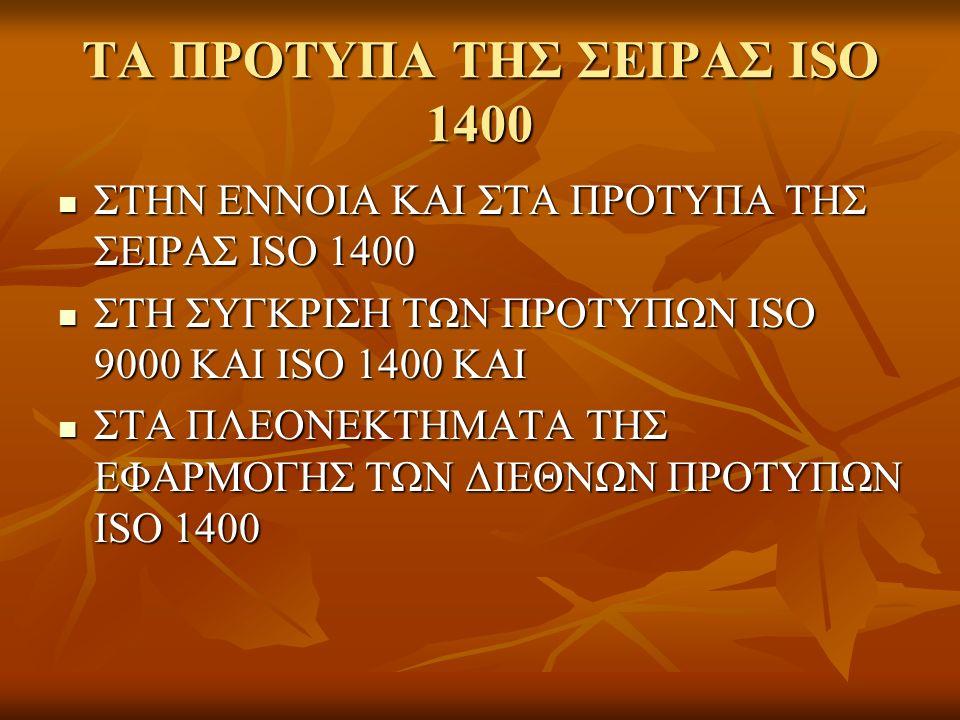 ΤΑ ΠΡΟΤΥΠΑ ΤΗΣ ΣΕΙΡΑΣ ISO 1400 ΣΤΗΝ ΕΝΝΟΙΑ ΚΑΙ ΣΤΑ ΠΡΟΤΥΠΑ ΤΗΣ ΣΕΙΡΑΣ ISO 1400 ΣΤΗΝ ΕΝΝΟΙΑ ΚΑΙ ΣΤΑ ΠΡΟΤΥΠΑ ΤΗΣ ΣΕΙΡΑΣ ISO 1400 ΣΤΗ ΣΥΓΚΡΙΣΗ ΤΩΝ ΠΡΟΤΥΠΩΝ ISO 9000 ΚΑΙ ISO 1400 ΚΑΙ ΣΤΗ ΣΥΓΚΡΙΣΗ ΤΩΝ ΠΡΟΤΥΠΩΝ ISO 9000 ΚΑΙ ISO 1400 ΚΑΙ ΣΤΑ ΠΛΕΟΝΕΚΤΗΜΑΤΑ ΤΗΣ ΕΦΑΡΜΟΓΗΣ ΤΩΝ ΔΙΕΘΝΩΝ ΠΡΟΤΥΠΩΝ ISO 1400 ΣΤΑ ΠΛΕΟΝΕΚΤΗΜΑΤΑ ΤΗΣ ΕΦΑΡΜΟΓΗΣ ΤΩΝ ΔΙΕΘΝΩΝ ΠΡΟΤΥΠΩΝ ISO 1400