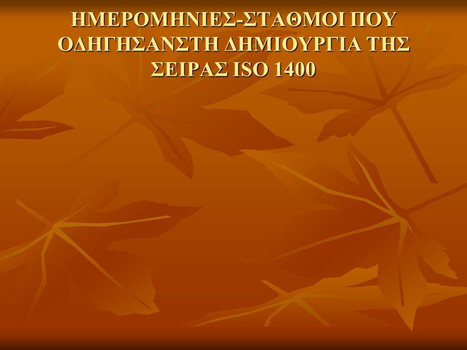 ΗΜΕΡΟΜΗΝΙΕΣ-ΣΤΑΘΜΟΙ ΠΟΥ ΟΔΗΓΗΣΑΝΣΤΗ ΔΗΜΙΟΥΡΓΙΑ ΤΗΣ ΣΕΙΡΑΣ ISO 1400