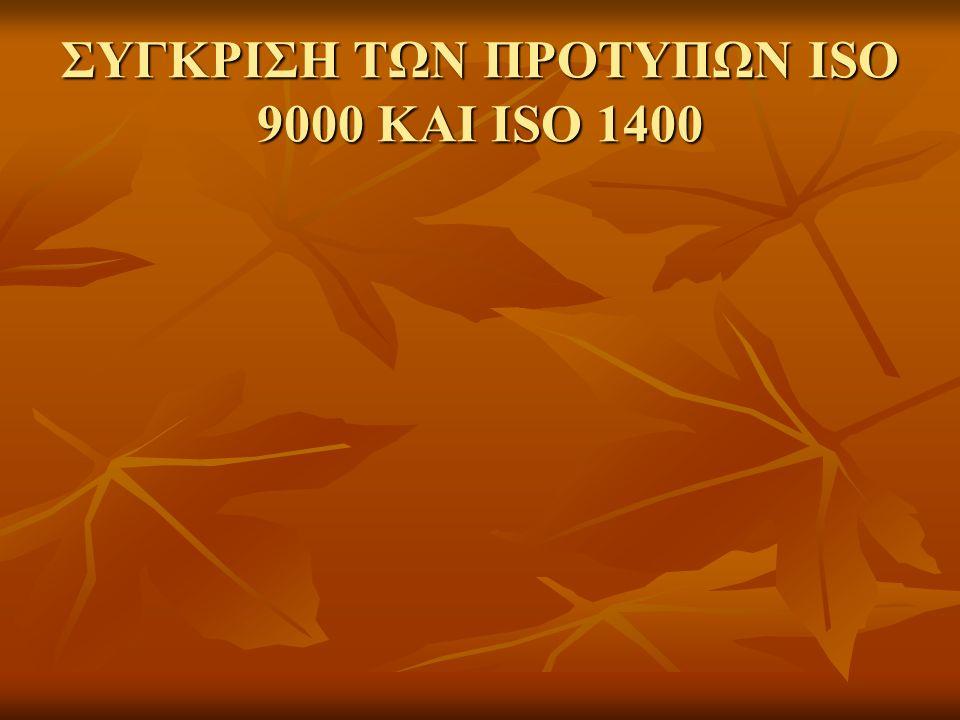 ΣΥΓΚΡΙΣΗ ΤΩΝ ΠΡΟΤΥΠΩΝ ISO 9000 ΚΑΙ ISO 1400