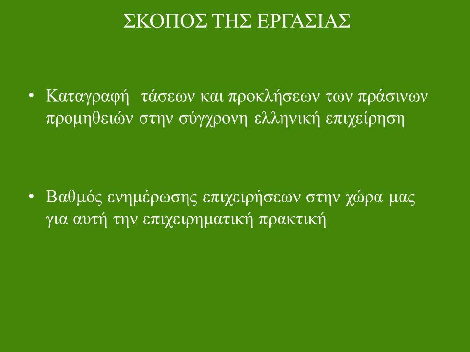 ΣΚΟΠΟΣ ΤΗΣ ΕΡΓΑΣΙΑΣ Καταγραφή τάσεων και προκλήσεων των πράσινων προμηθειών στην σύγχρονη ελληνική επιχείρηση Βαθμός ενημέρωσης επιχειρήσεων στην χώρα μας για αυτή την επιχειρηματική πρακτική