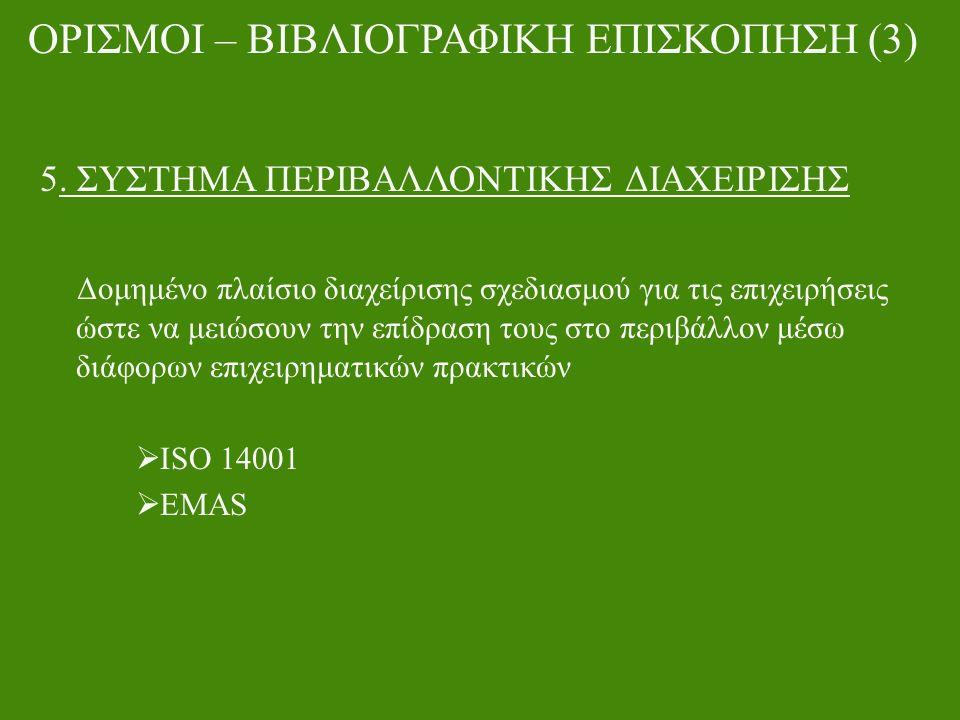 ΟΡΙΣΜΟΙ – ΒΙΒΛΙΟΓΡΑΦΙΚΗ ΕΠΙΣΚΟΠΗΣΗ (3) 5.