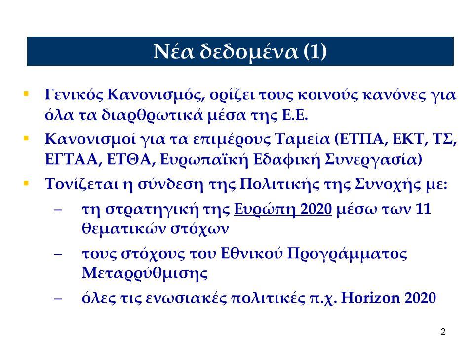 2  Γενικός Κανονισμός, ορίζει τους κοινούς κανόνες για όλα τα διαρθρωτικά μέσα της Ε.Ε.