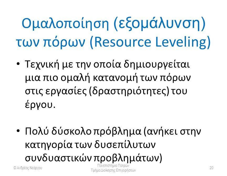 Ομαλοποίηση (εξομάλυνση) των πόρων (Resource Leveling) Τεχνική με την οποία δημιουργείται μια πιο ομαλή κατανομή των πόρων στις εργασίες (δραστηριότητες) του έργου.