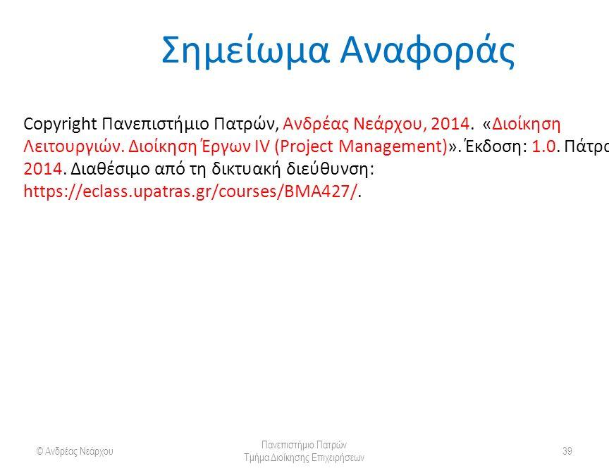 © Ανδρέας Νεάρχου Πανεπιστήμιο Πατρών Τμήμα Διοίκησης Επιχειρήσεων 39 Σημείωμα Αναφοράς Copyright Πανεπιστήμιο Πατρών, Ανδρέας Νεάρχου, 2014.