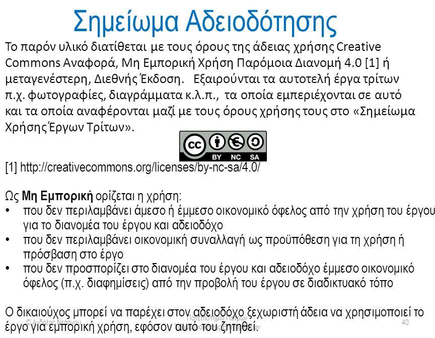 © Ανδρέας Νεάρχου Πανεπιστήμιο Πατρών Τμήμα Διοίκησης Επιχειρήσεων 40 Σημείωμα Αδειοδότησης Το παρόν υλικό διατίθεται με τους όρους της άδειας χρήσης Creative Commons Αναφορά, Μη Εμπορική Χρήση Παρόμοια Διανομή 4.0 [1] ή μεταγενέστερη, Διεθνής Έκδοση.