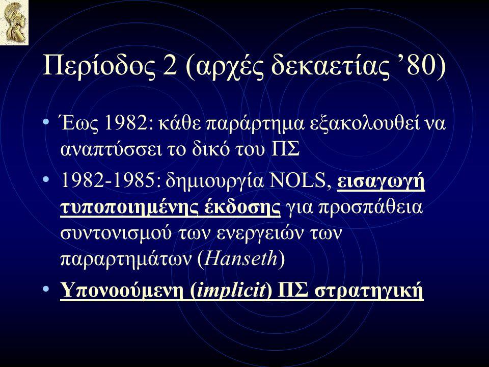 Περίοδος 2 (αρχές δεκαετίας '80) Έως 1982: κάθε παράρτημα εξακολουθεί να αναπτύσσει το δικό του ΠΣ 1982-1985: δημιουργία NOLS, εισαγωγή τυποποιημένης έκδοσης για προσπάθεια συντονισμού των ενεργειών των παραρτημάτων (Hanseth) Υπονοούμενη (implicit) ΠΣ στρατηγική
