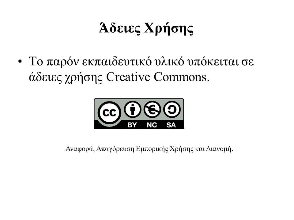 Άδειες Χρήσης Το παρόν εκπαιδευτικό υλικό υπόκειται σε άδειες χρήσης Creative Commons. Αναφορά, Απαγόρευση Εμπορικής Χρήσης και Διανομή.