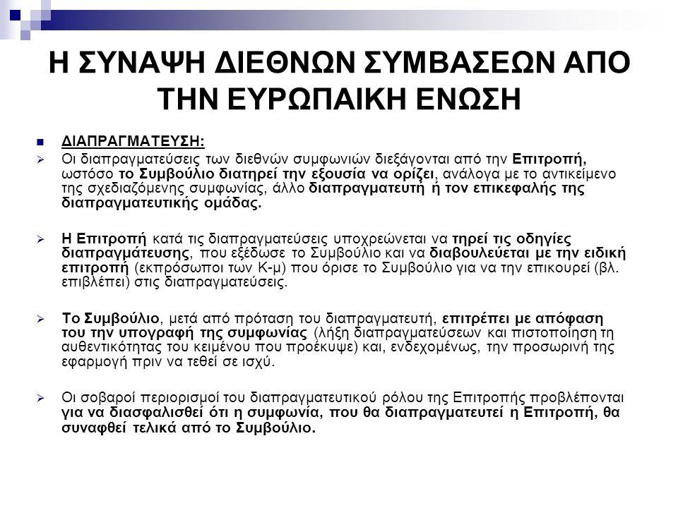 Η ΣΥΝΑΨΗ ΔΙΕΘΝΩΝ ΣΥΜΒΑΣΕΩΝ ΑΠΟ ΤΗΝ ΕΥΡΩΠΑΙΚΗ ΕΝΩΣΗ ΔΙΑΠΡΑΓΜΑΤΕΥΣΗ:  Οι διαπραγματεύσεις των διεθνών συμφωνιών διεξάγονται από την Επιτροπή, ωστόσο το Συμβούλιο διατηρεί την εξουσία να ορίζει, ανάλογα με το αντικείμενο της σχεδιαζόμενης συμφωνίας, άλλο διαπραγματευτή ή τον επικεφαλής της διαπραγματευτικής ομάδας.