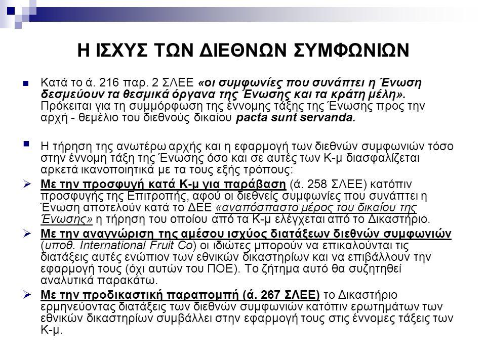 Η ΙΣΧΥΣ ΤΩΝ ΔΙΕΘΝΩΝ ΣΥΜΦΩΝΙΩΝ Κατά το ά. 216 παρ. 2 ΣΛΕΕ «οι συμφωνίες που συνάπτει η Ένωση δεσμεύουν τα θεσμικά όργανα της Ένωσης και τα κράτη μέλη».