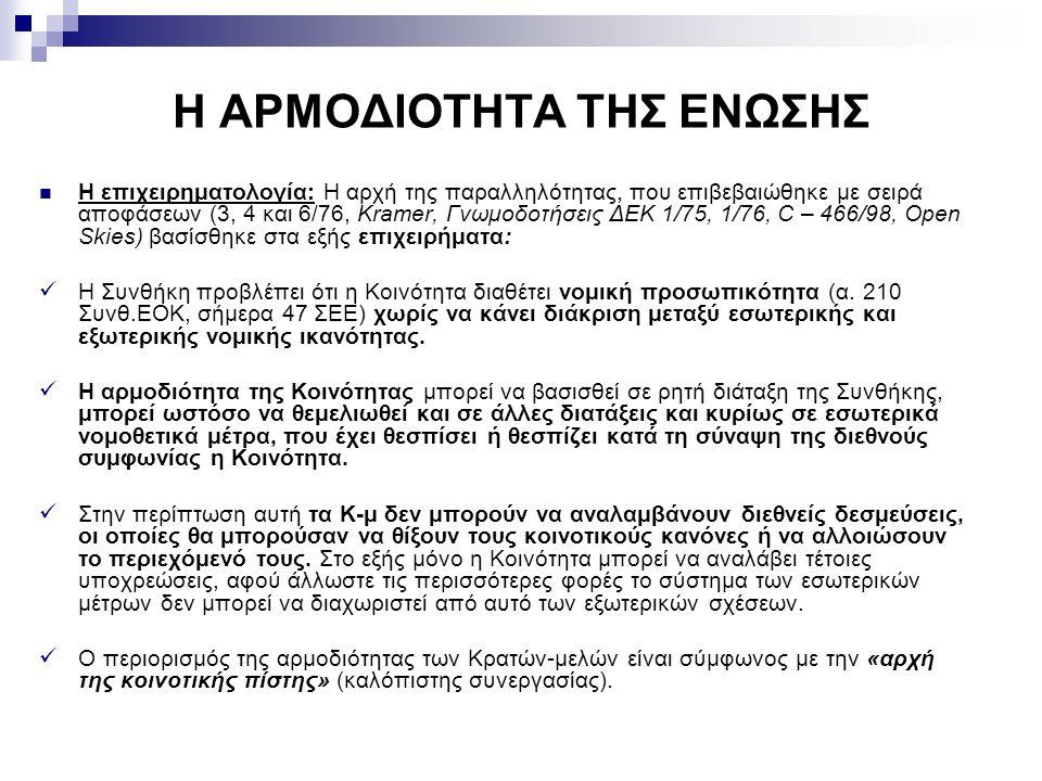 Η ΑΡΜΟΔΙΟΤΗΤΑ ΤΗΣ ΕΝΩΣΗΣ Η επιχειρηματολογία: Η αρχή της παραλληλότητας, που επιβεβαιώθηκε με σειρά αποφάσεων (3, 4 και 6/76, Kramer, Γνωμοδοτήσεις ΔΕ