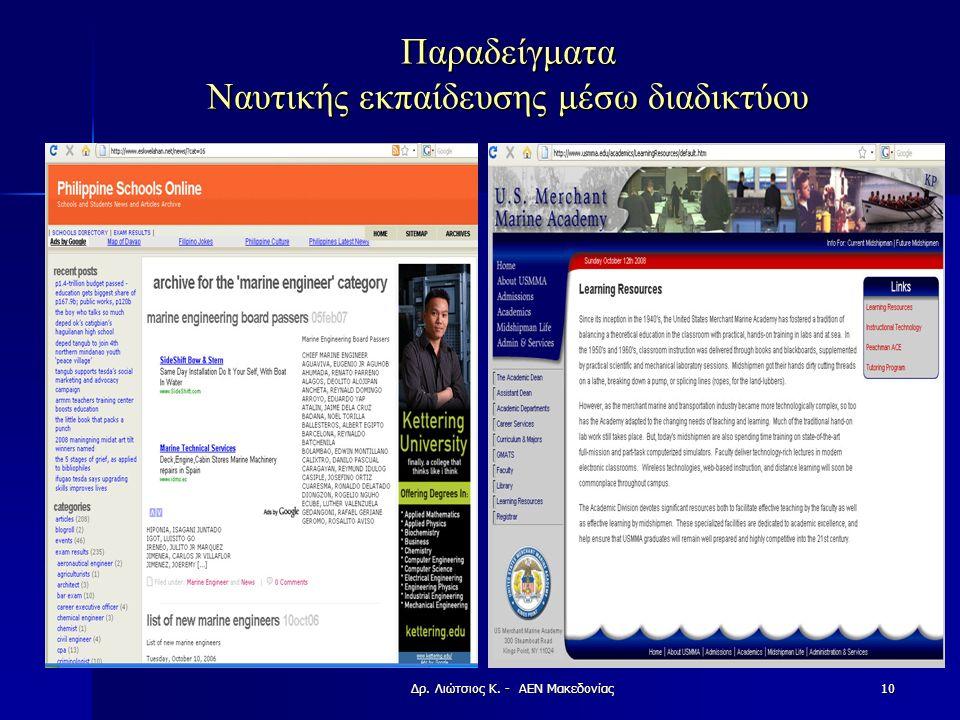 Παραδείγματα Ναυτικής εκπαίδευσης μέσω διαδικτύου Δρ. Λιώτσιος Κ. - ΑΕΝ Μακεδονίας10
