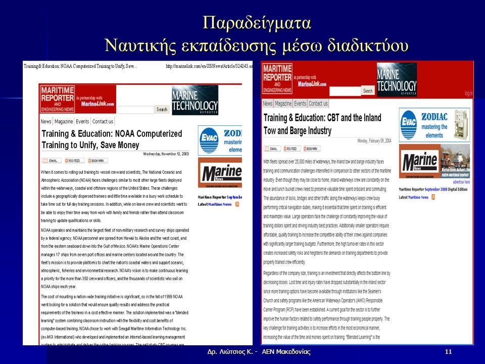 Παραδείγματα Ναυτικής εκπαίδευσης μέσω διαδικτύου Δρ. Λιώτσιος Κ. - ΑΕΝ Μακεδονίας11