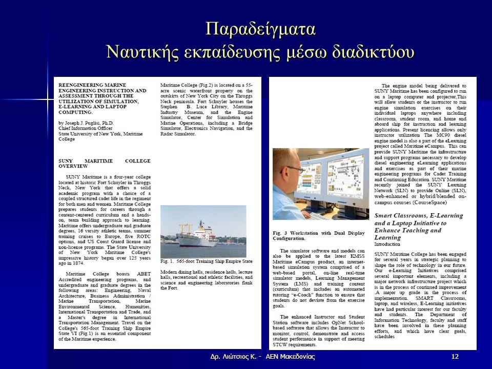 Παραδείγματα Ναυτικής εκπαίδευσης μέσω διαδικτύου Δρ. Λιώτσιος Κ. - ΑΕΝ Μακεδονίας12