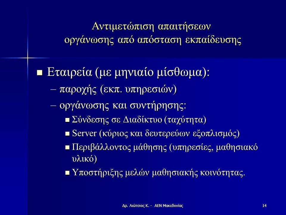 Αντιμετώπιση απαιτήσεων οργάνωσης από απόσταση εκπαίδευσης Εταιρεία (με μηνιαίο μίσθωμα): Εταιρεία (με μηνιαίο μίσθωμα): –παροχής (εκπ.