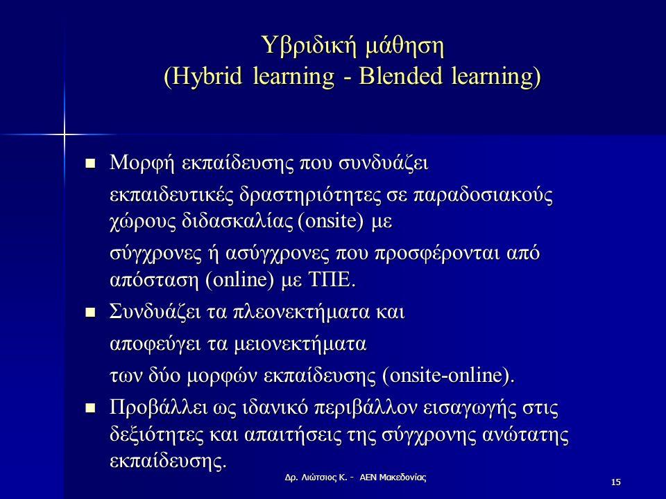 Υβριδική μάθηση (Hybrid learning - Blended learning) Μορφή εκπαίδευσης που συνδυάζει Μορφή εκπαίδευσης που συνδυάζει εκπαιδευτικές δραστηριότητες σε παραδοσιακούς χώρους διδασκαλίας (onsite) με σύγχρονες ή ασύγχρονες που προσφέρονται από απόσταση (online) με ΤΠΕ.
