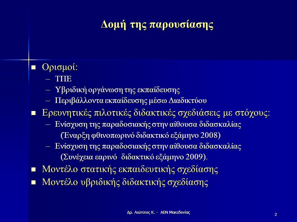 Δομή της παρουσίασης Ορισμοί: Ορισμοί: –ΤΠΕ –Υβριδική οργάνωση της εκπαίδευσης –Περιβάλλοντα εκπαίδευσης μέσω Διαδικτύου Ερευνητικές πιλοτικές διδακτικές σχεδιάσεις με στόχους: Ερευνητικές πιλοτικές διδακτικές σχεδιάσεις με στόχους: –Ενίσχυση της παραδοσιακής στην αίθουσα διδασκαλίας (Έναρξη φθινοπωρινό διδακτικό εξάμηνο 2008) –Ενίσχυση της παραδοσιακής στην αίθουσα διδασκαλίας (Συνέχεια εαρινό διδακτικό εξάμηνο 2009).
