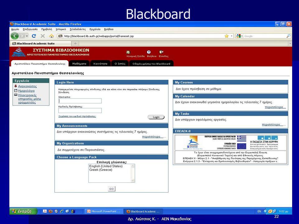 Blackboard Δρ. Λιώτσιος Κ. - ΑΕΝ Μακεδονίας 22