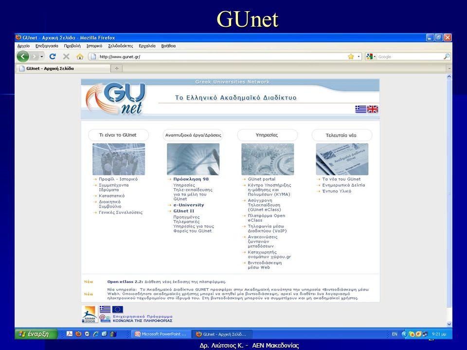 GUnet Δρ. Λιώτσιος Κ. - ΑΕΝ Μακεδονίας 27