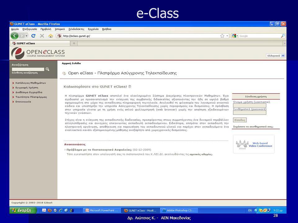 e-Class Δρ. Λιώτσιος Κ. - ΑΕΝ Μακεδονίας 28