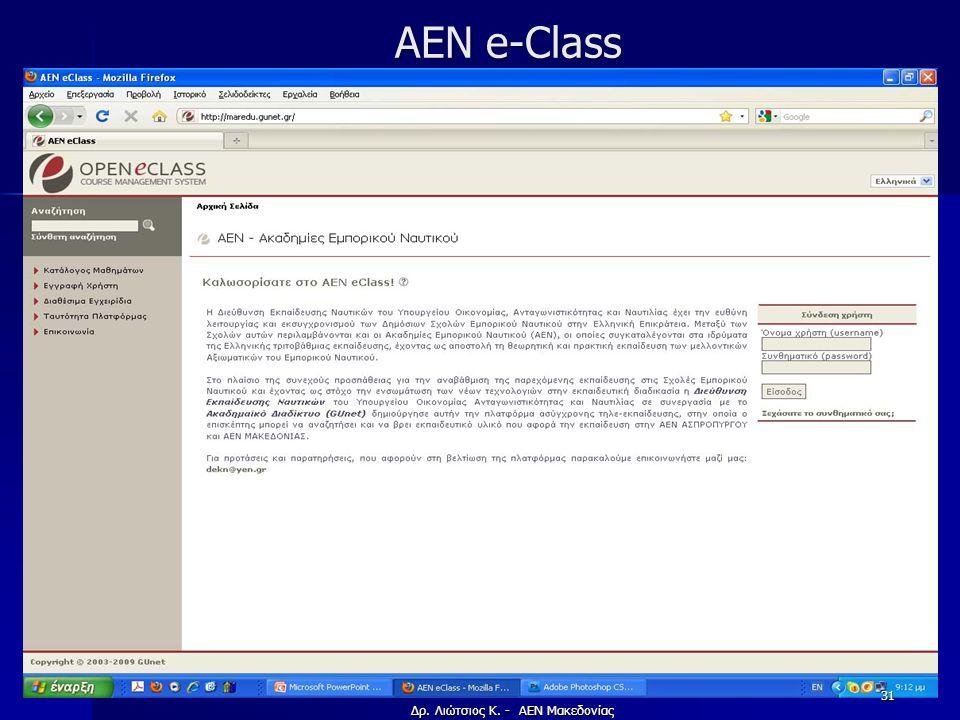 AEN e-Class Δρ. Λιώτσιος Κ. - ΑΕΝ Μακεδονίας 31