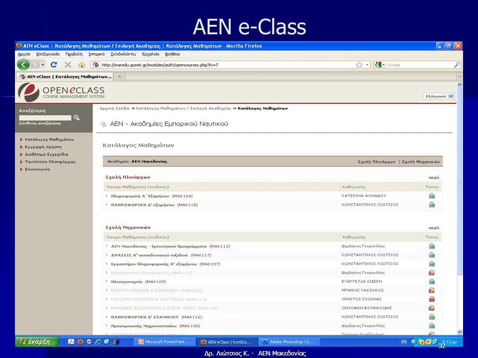 AEN e-Class Δρ. Λιώτσιος Κ. - ΑΕΝ Μακεδονίας 32
