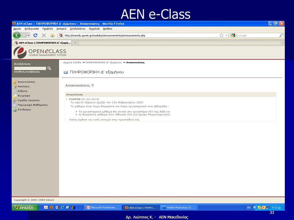 AEN e-Class Δρ. Λιώτσιος Κ. - ΑΕΝ Μακεδονίας 33