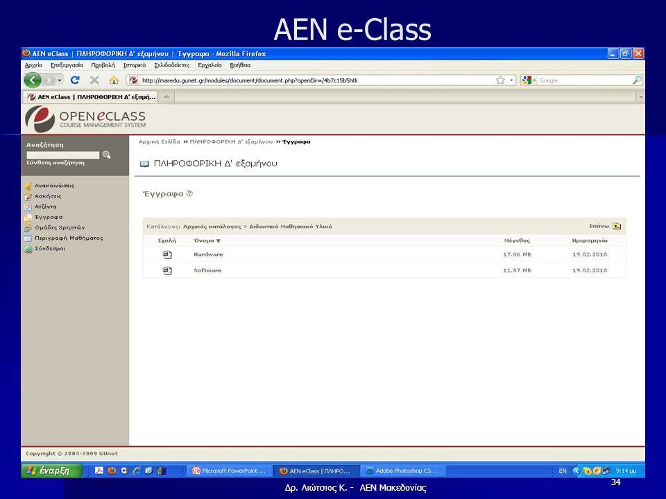 AEN e-Class Δρ. Λιώτσιος Κ. - ΑΕΝ Μακεδονίας 34