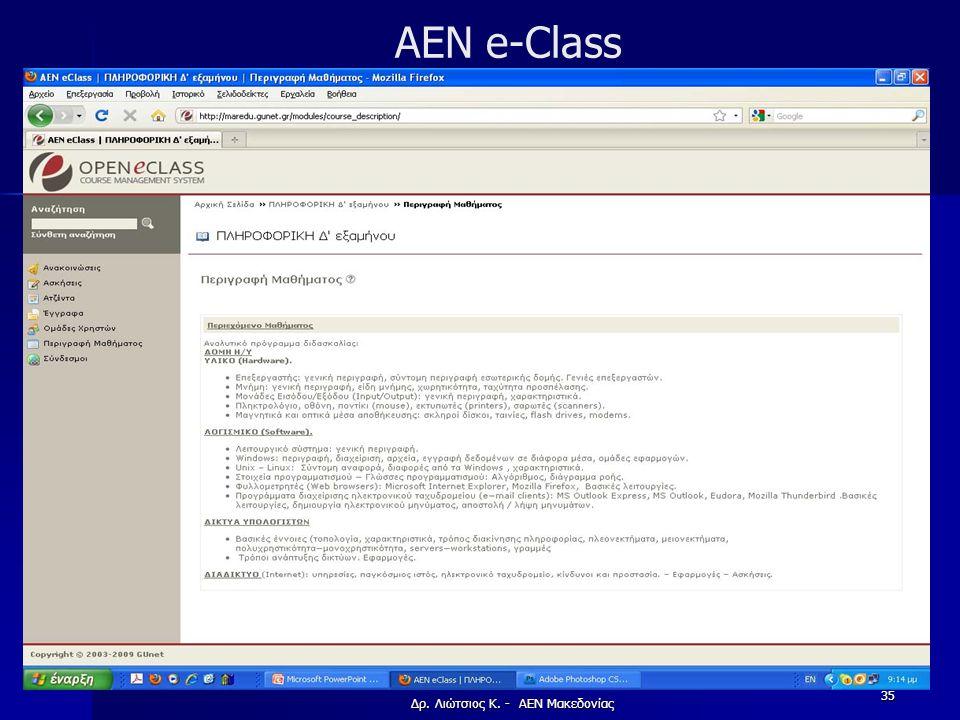 AEN e-Class Δρ. Λιώτσιος Κ. - ΑΕΝ Μακεδονίας 35