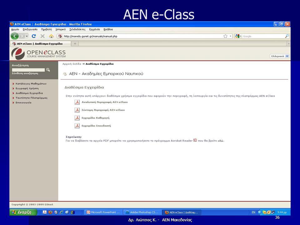 AEN e-Class Δρ. Λιώτσιος Κ. - ΑΕΝ Μακεδονίας 36