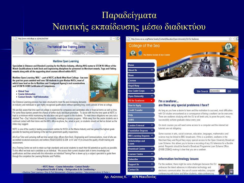 Παραδείγματα Ναυτικής εκπαίδευσης μέσω διαδικτύου Δρ. Λιώτσιος Κ. - ΑΕΝ Μακεδονίας9