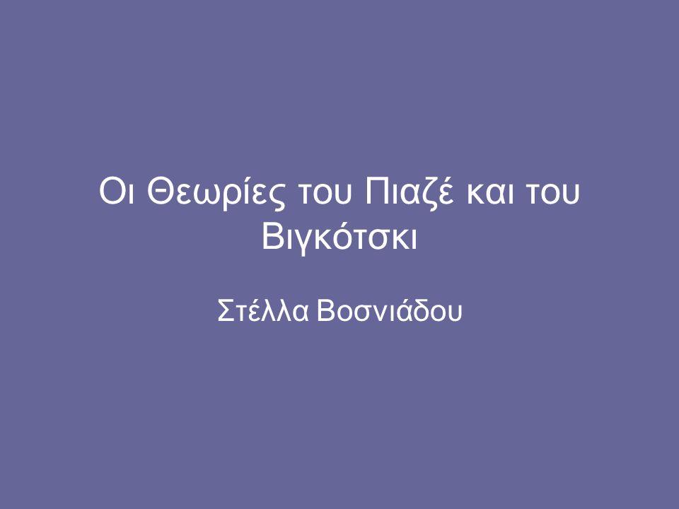 Οι Θεωρίες του Πιαζέ και του Βιγκότσκι Στέλλα Βοσνιάδου