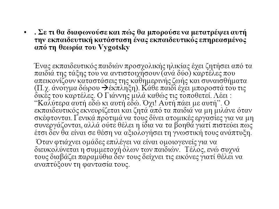 Τι από τις τάξεις του Νηπιαγωγείου που επισκεφτήκατε στο πλαίσιο της Πρακτικής Άσκησης σας παραπέμπει στη θεωρία του Vygotsky?