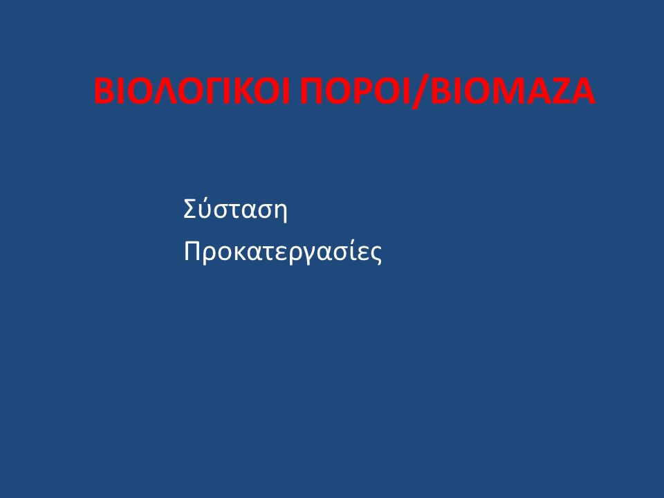 ΒΙΟΛΟΓΙΚΟΙ ΠΟΡΟΙ/ΒΙΟΜΑΖΑ Σύσταση Προκατεργασίες