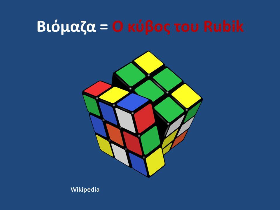 Βιόμαζα = O κύβος του Rubik Wikipedia