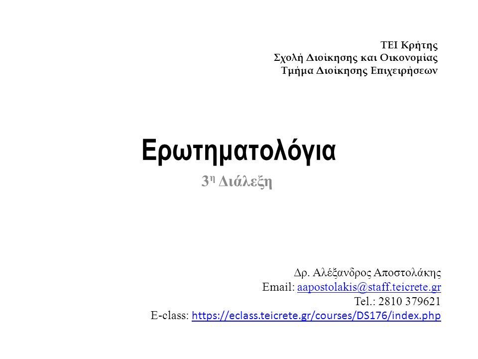 Ερωτηματολόγια 3 η Διάλεξη TEI Κρήτης Σχολή Διοίκησης και Οικονομίας Τμήμα Διοίκησης Επιχειρήσεων Δρ. Αλέξανδρος Αποστολάκης Email: aapostolakis@staff