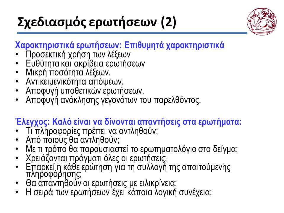 Σχεδιασμός ερωτήσεων (2) Χαρακτηριστικά ερωτήσεων: Επιθυμητά χαρακτηριστικά Προσεκτική χρήση των λέξεων Ευθύτητα και ακρίβεια ερωτήσεων Μικρή ποσότητα