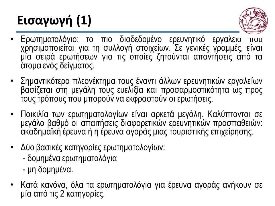 Εισαγωγή (1) Ερωτηματολόγιο: το πιο διαδεδομένο ερευνητικό εργαλείο που χρησιμοποιείται για τη συλλογή στοιχείων. Σε γενικές γραμμές, είναι μία σειρά