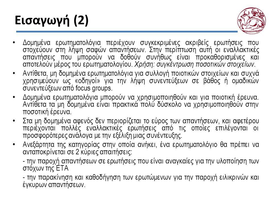 Βιβλιογραφία Χρήστου Ε., (1999), « Έρευνα Τουριστικής Αγοράς », Εκδόσεις Interbooks: Αθήνα (Κεφάλαιο 4 ο )