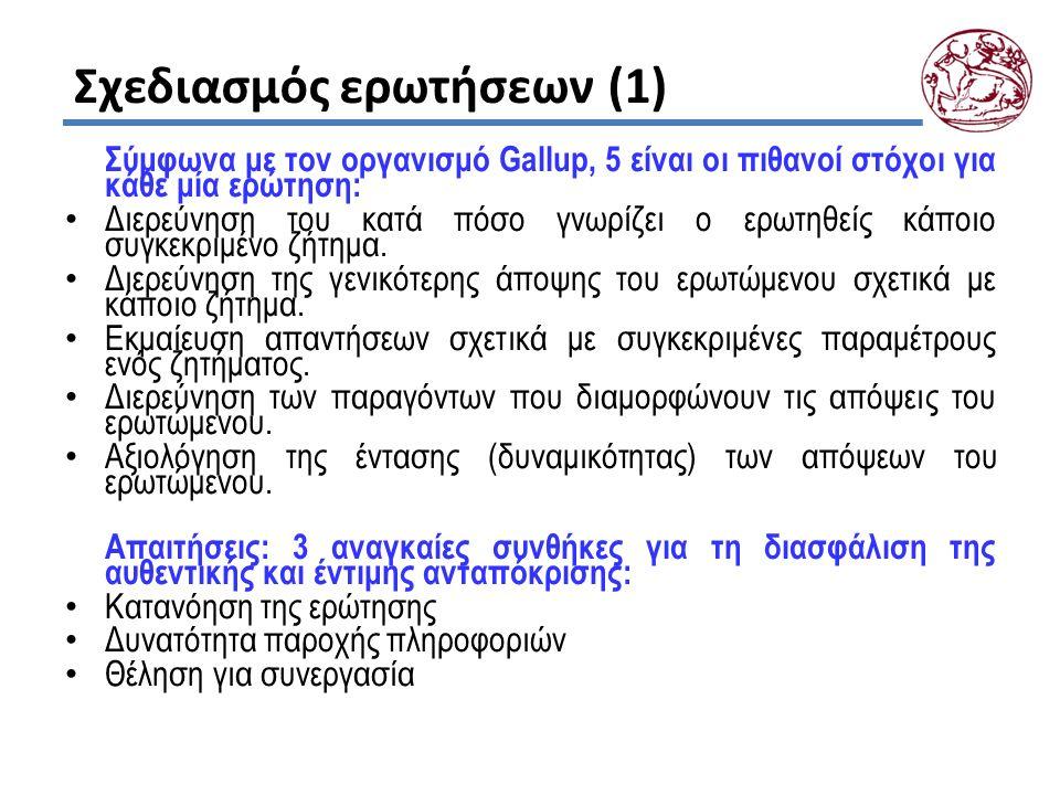 Σχεδιασμός ερωτήσεων (1) Σύμφωνα με τον οργανισμό Gallup, 5 είναι οι πιθανοί στόχοι για κάθε μία ερώτηση: Διερεύνηση του κατά πόσο γνωρίζει ο ερωτηθεί
