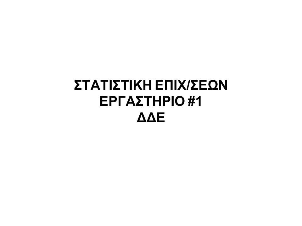 ΣΤΑΤΙΣΤΙΚΗ ΕΠΙΧ/ΣΕΩΝ ΕΡΓΑΣΤΗΡΙΟ #1 ΔΔΕ